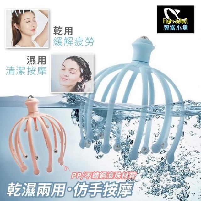 【小魚嚴選】18爪乾濕兩用滾珠頭皮紓壓神器(1入)