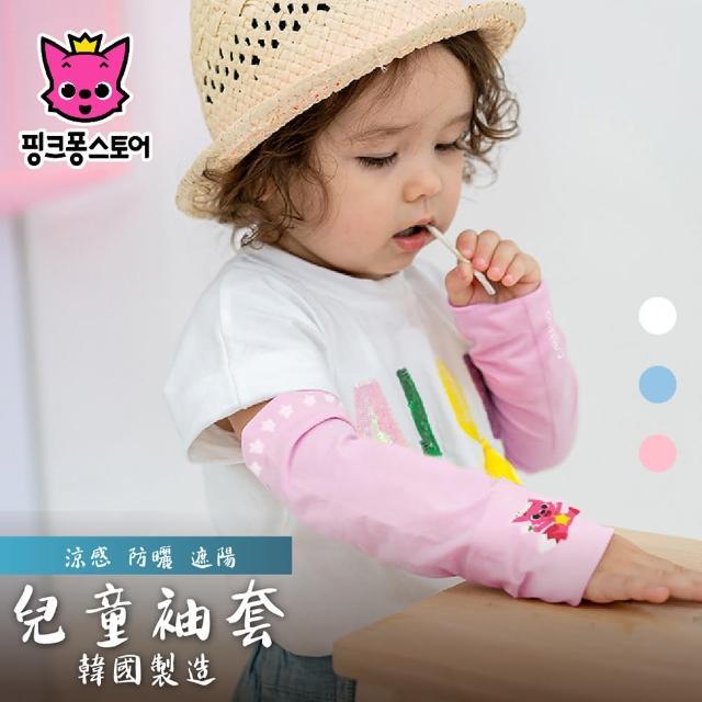 【Dodo house 嘟嘟屋】韓國進口兒童防曬涼感袖套
