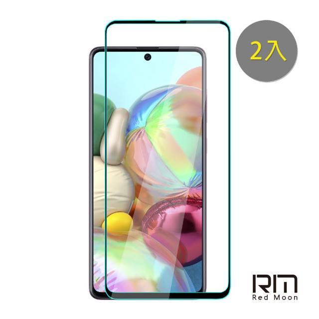 【RedMoon】Redmi 紅米K30/K30 5G/K30 Pro/K30s 9H螢幕玻璃保貼 2.5D滿版保貼 2入