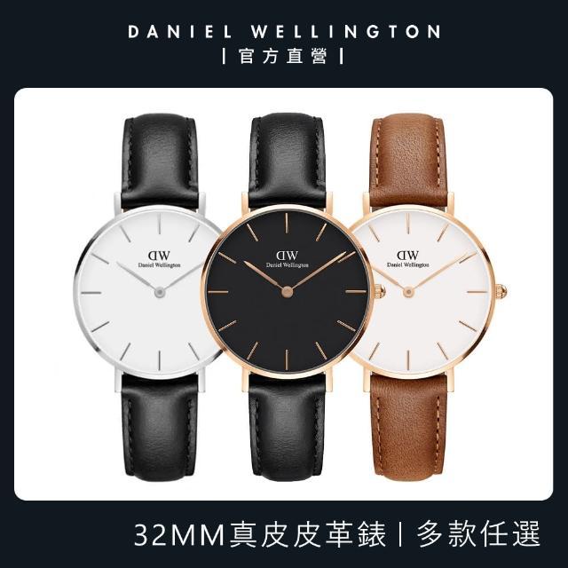【Daniel Wellington】Petite系列 32mm 真皮皮革錶 限時特賣(DW手錶)