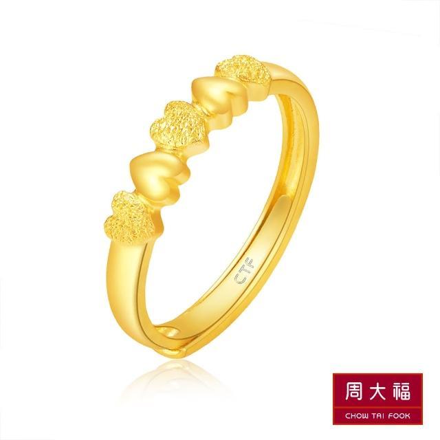 【周大福】光沙心型黃金戒指_計價黃金