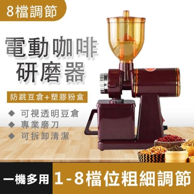 電動咖啡磨豆機 研磨器 8檔可調粗細 磨粉器 粉碎機 磨粉機(BSMI認證 600N)