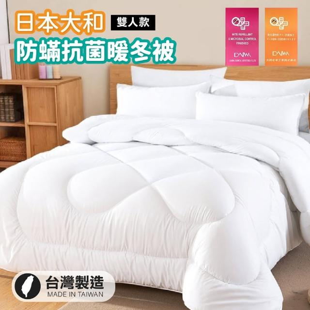 【Dodo house 嘟嘟屋】日本大和抗菌暖冬棉被(雙人款/棉被/保暖被/被子)