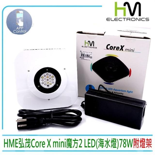 【台灣HME弘茂】Corex mini魔方2 LED 海水版 智慧型水族吊燈52W全配含燈架(連接WIFI做手機APP控制)
