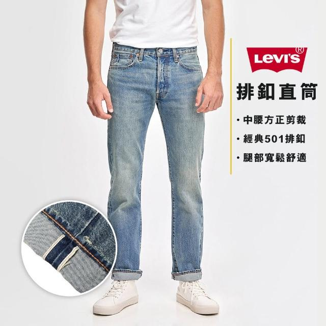 【LEVIS】男款 501排釦直筒牛仔褲 / 精工仿舊刷白工藝 / 重磅赤耳-人氣新品