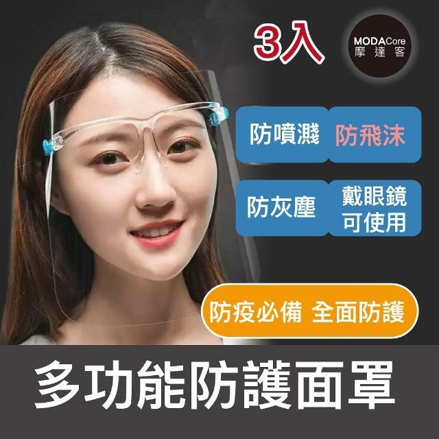 【摩達客】透明眼鏡式防疫面罩三入優惠組(成人隔離防護面罩/全臉防飛沫)