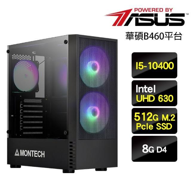 【華碩平台】I5六核{反擊之盾}SSD影音娛樂主機(I5-10400/8G/512G SSD/450W)