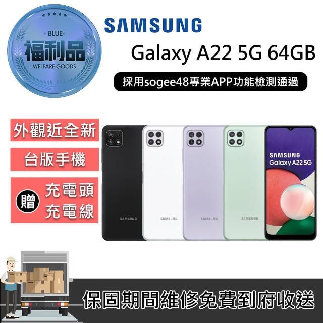 【SAMSUNG 三星】福利品 Galaxy A22 5G 4G/64GB(外觀近全新)
