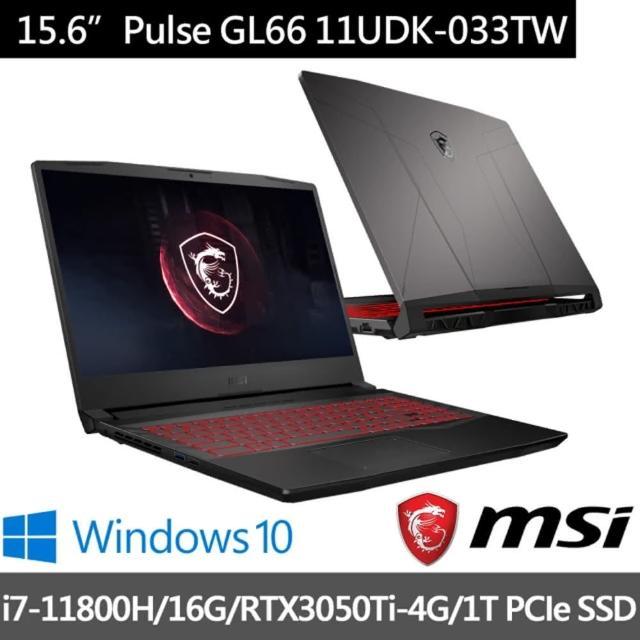 MSI 微星【鍵盤組】Pulse GL66 11UDK-033TW 15吋11代電競筆電(i7-11800H/16G/1TB SSD/RTX 3050Ti-4G/Win10)