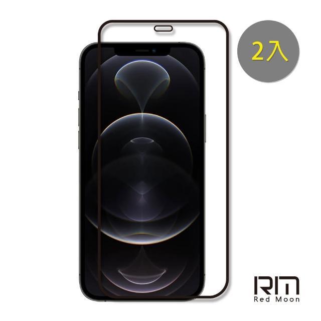 【RedMoon】APPLE iPhone 12/12 Pro 6.1吋 9H螢幕玻璃保貼 2.5D滿版保貼 2入(i12/iPhone12Pro)