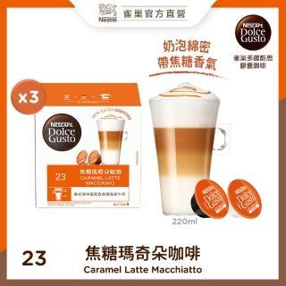 【Nestle 雀巢】Dolce Gusto 焦糖瑪奇朵咖啡膠囊(16顆x3盒)