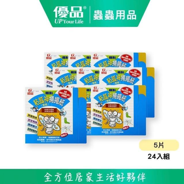 【優品】粘狐神 5片(24入/箱)(黏蠅紙 黏蒼蠅 黏果蠅)