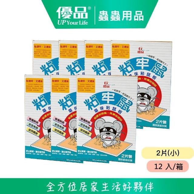 【優品】粘牢鼠 小(木)2片+贈大蟑1片(12入/箱)(黏鼠板 除鼠公司專用型 捕鼠板)