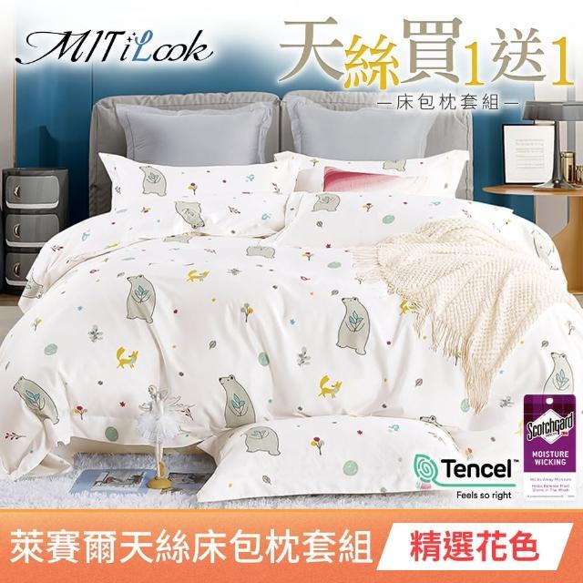 【MIT iLook買1送1】萊賽爾天絲床包枕套組(單/雙/加大 多款任選)