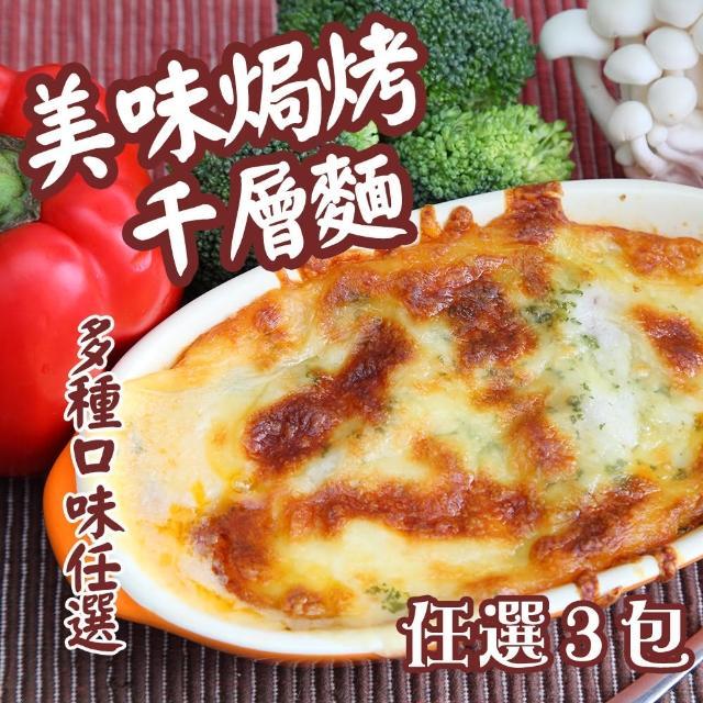 【宗霆】千層麵系列_3包組(起士雞肉/巧達海鮮/番茄牛肉/塔香野菇)