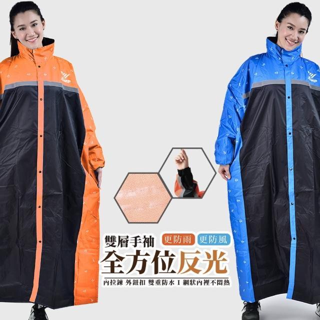 【JUMP】全方位反光口袋 雙層手袖內裡連身一件式風雨衣(270度全方位反光)