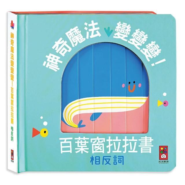 【風車圖書】相反詞-神奇魔法變變變!(百葉窗拉拉書)