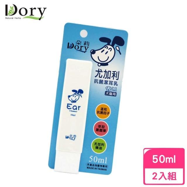 【Dory 朵莉寵物潔淨美學】尤加利抗菌潔耳乳 50ml(2入組)(寵物專用)