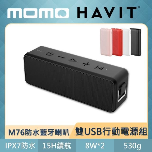 充電超值組★【Havit 海威特】M76重低音防水藍牙喇叭(原廠公司貨)