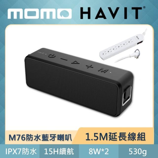 【贈延長線組】【Havit 海威特】M76重低音防水藍牙喇叭(原廠公司貨)