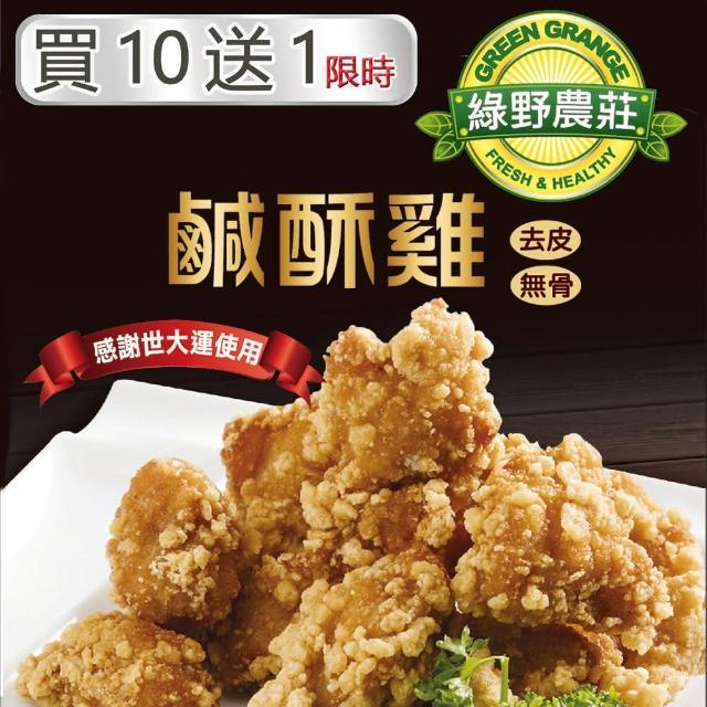 【綠野農莊】台灣鹹酥雞10+1組*500g(採用優質國產雞肉)