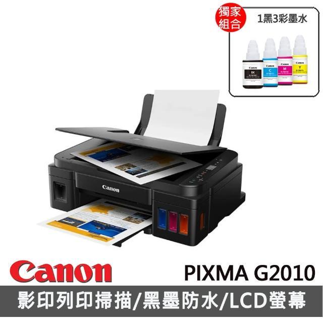 【獨家】贈1組原廠1黑3彩墨水GI-790BK+GI-790C/M/Y【Canon】PIXMA G2010 原廠大供墨複合機