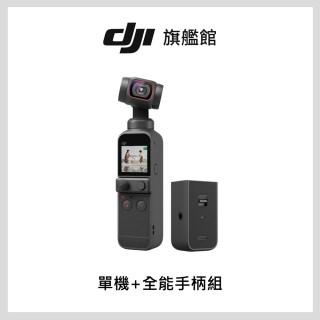DJI Pocket 2 單機+全能手柄