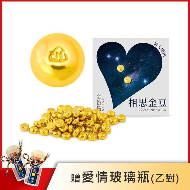【金緻品】獨家設計 相思金豆 0.4錢(一組2顆 9999純金 金豆子 福豆 成雙成對 小資 理財 送玻璃瓶)