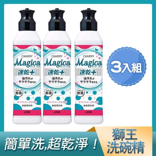 【LION 日本獅王】Lion Magica 酵素洗碗精 3入 精緻小量組(速乾+白玫瑰香)