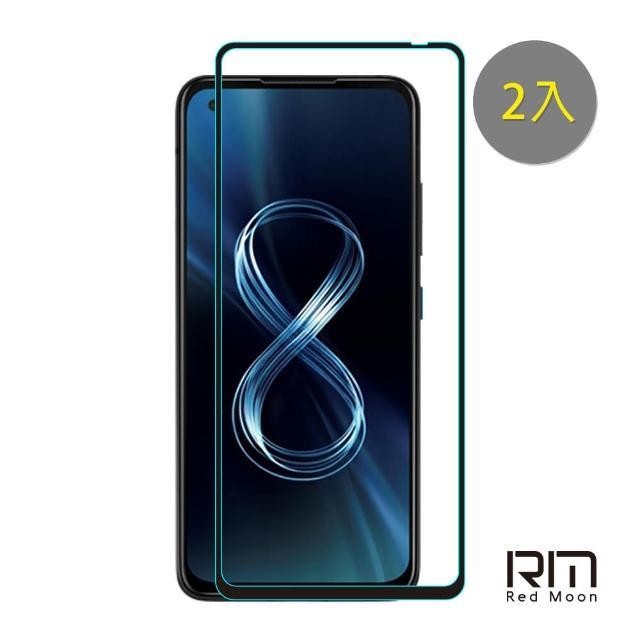 【RedMoon】ASUS ZenFone8 / ZS590KS 9H螢幕玻璃保貼 2.5D滿版保貼 2入