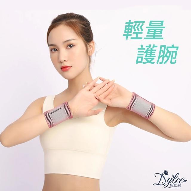 【Dylce 黛歐絲】諾貝爾石墨烯複合纖維輕量鎖溫護腕(1組2件-超值優惠)