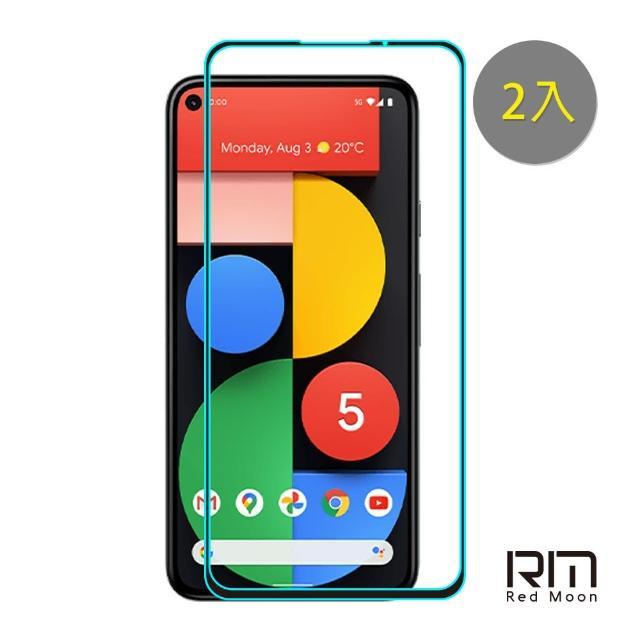 【RedMoon】Google Pixel 5 9H螢幕玻璃保貼 2.5D滿版保貼 2入