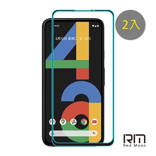 【RedMoon】Google Pixel 4a 9H螢幕玻璃保貼 2.5D滿版保貼 2入