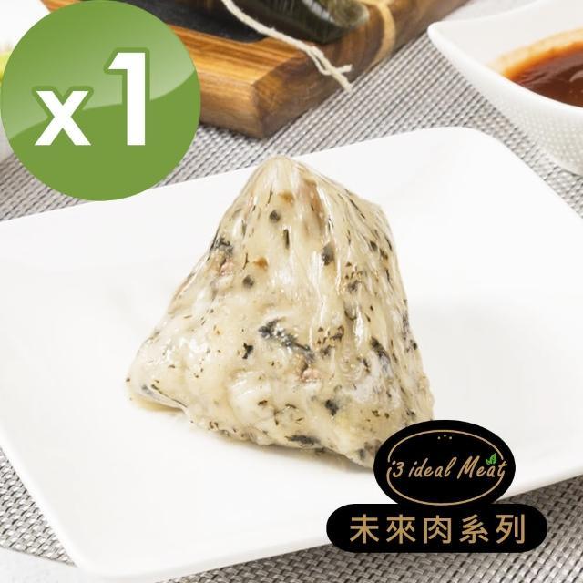 【i3 ideal meat】未來肉客家粿粽子1包(5顆/包)