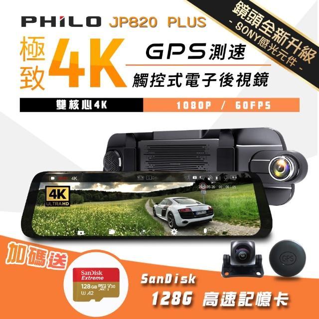 【Philo 飛樂】JP820 極致4K/1080P 雙鏡頭GPS測速觸控電子後視鏡行車記錄器(限量搭贈64G)