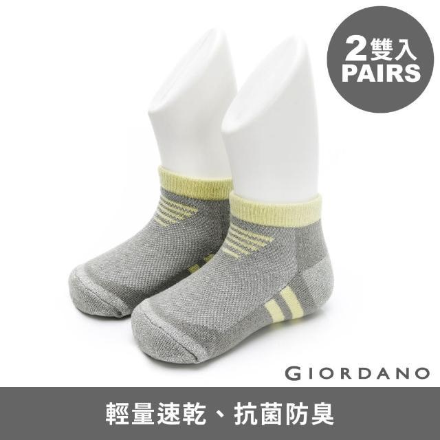 【GIORDANO 佐丹奴】童裝線條圖案抗菌消臭襪 兩雙入(31 雪花白X中花灰)