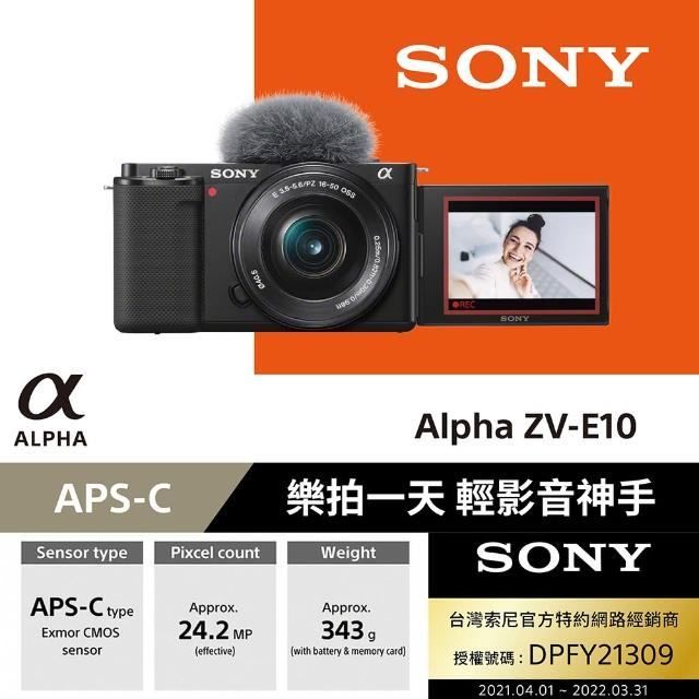 【SONY 索尼】可換鏡頭式數位相機 Alpha ZV-E10L 鏡頭組(公司貨)