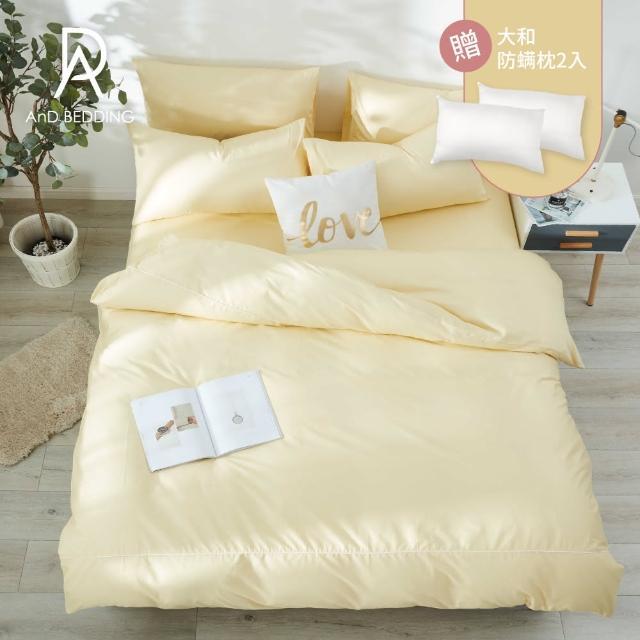 【AnD Bedding】MIT 200織精梳棉六件式雙人床包被套枕頭組(多色任選)
