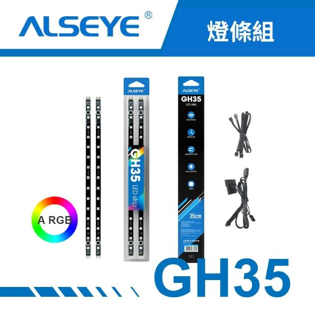 【ALSEYE 奧斯艾】GH35 ARGB 燈條組 2入組(35公分/支援5V主板燈效同步)