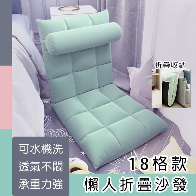 【京太陽】18格款折疊懶人沙發(沙發 折疊椅 折疊沙發 收納椅)