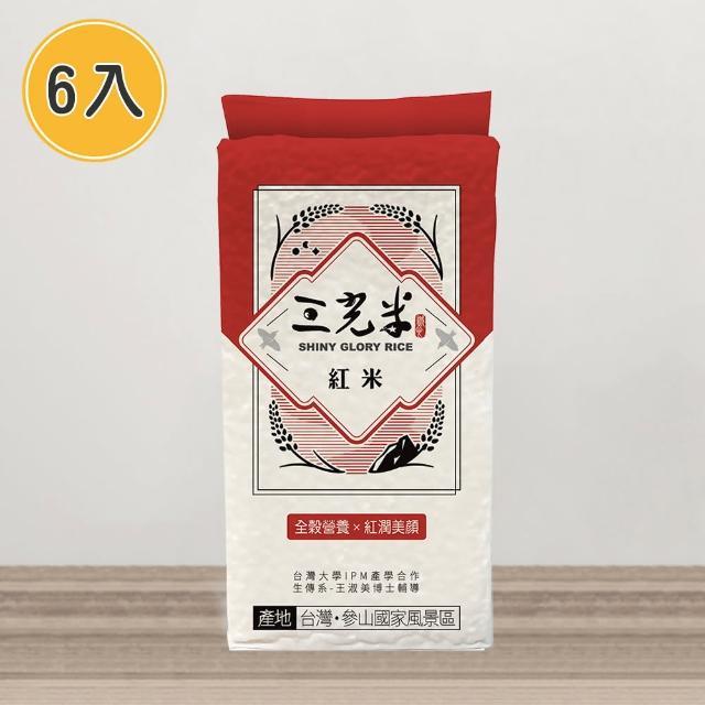 【sgrice 三光米】紅米600g-6入(溫和新色彩 擁有多種膳食纖維)