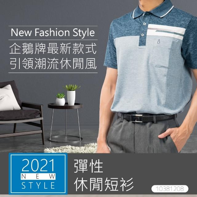 【KUPANTS】台灣製多色彈性休閒短POLO衫(台灣製 POLO衫 彈力POLO衫 休閒上衣)
