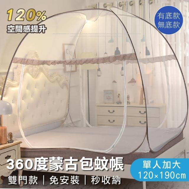 【Dodo house 嘟嘟屋】360度雙人蒙古包防蚊帳-單人加大款(鋼絲蚊帳/免安裝/防蚊帳篷/防蚊子/睡眠)