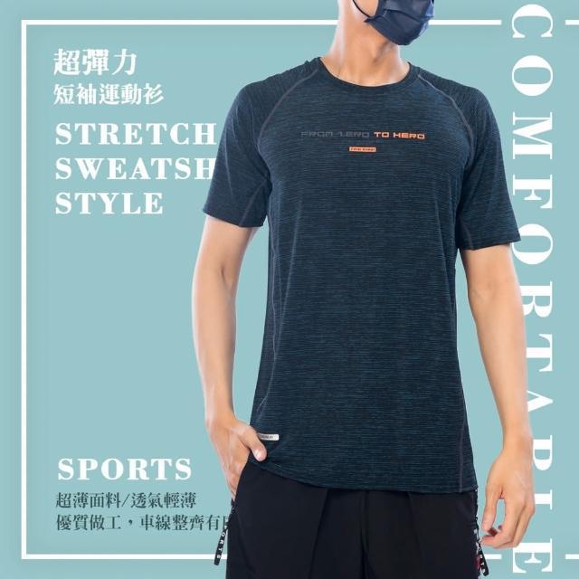 【KUPANTS】夏季超彈力短袖運動T恤(彈力T 夏季短T 運動短T)