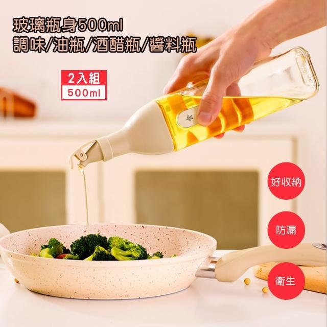 【優廚寶】玻璃油瓶酒醋瓶開合蓋500ml/香油瓶/醬油瓶(2入組 500ml+500ml)