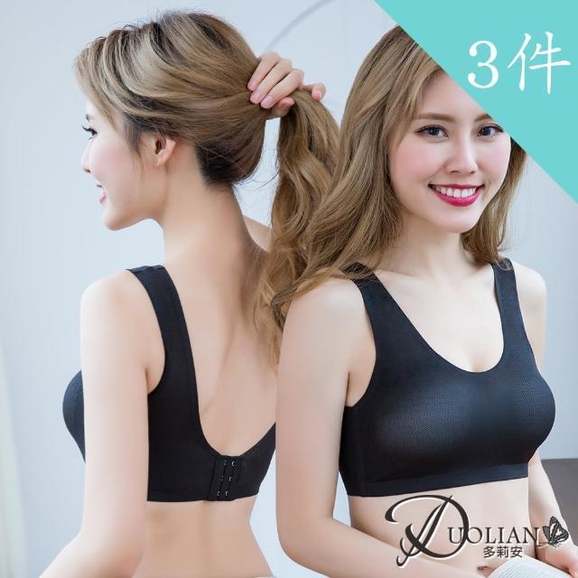 【Duolian 多莉安】背扣式透氣網布無鋼圈內衣3件組(08827)