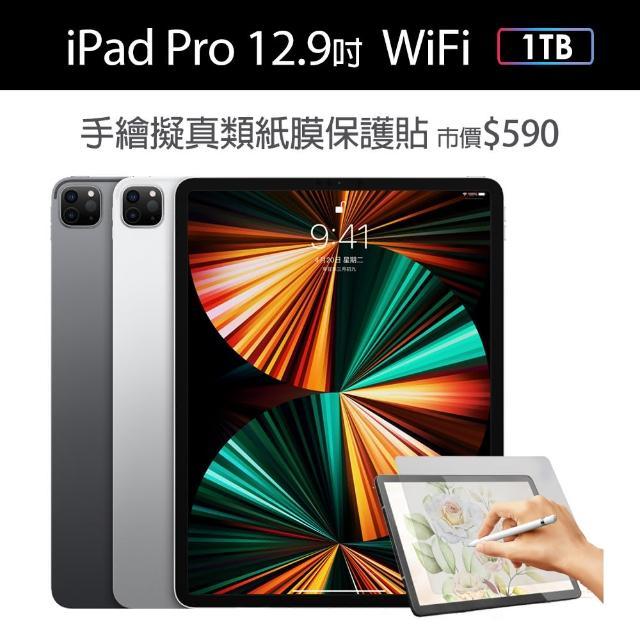 類紙膜保護貼組【Apple 蘋果】iPad Pro 12.9 5th WiFi(1TB)