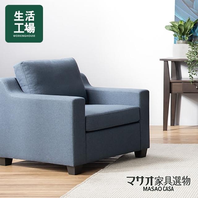 【生活工場】巴列諾防潑水單人座沙發-藍色