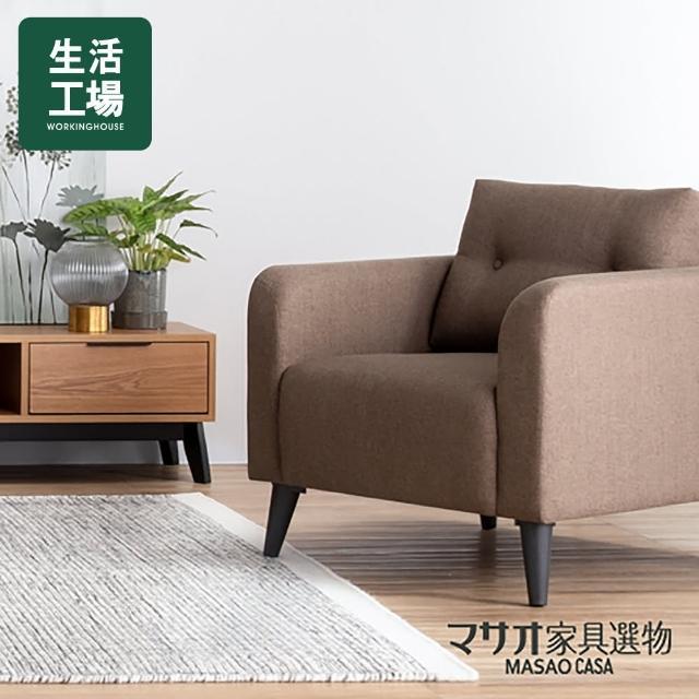 【生活工場】奧托防潑水單人座沙發-褐色