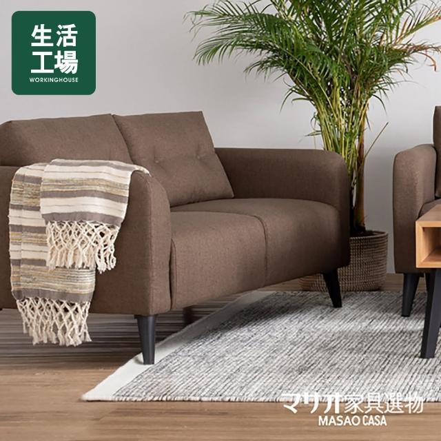 【生活工場】奧托防潑水二人座沙發-褐色